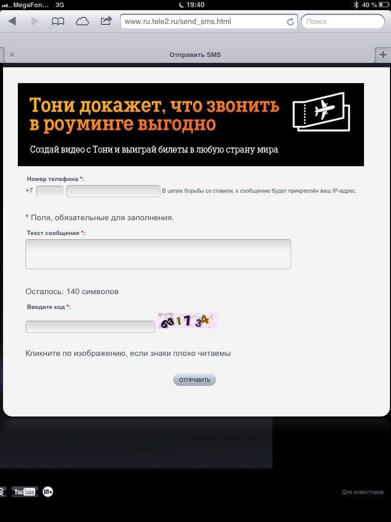 Бесплатные смс на теле2 через интернет