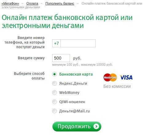 Пополнение счета с сайта мегафон