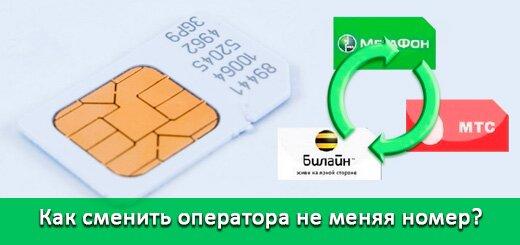 Как сменить оператора Мегафон не меняя номер?