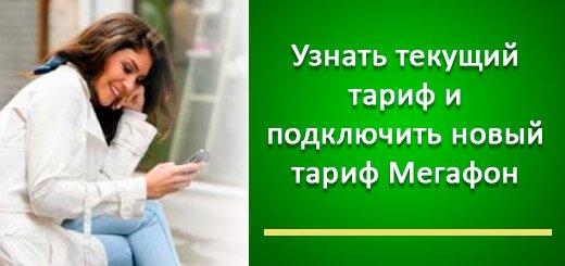 Как узнать текущий тариф и подключить новый Мегафон?
