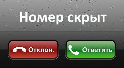 Как перезвонить на скрытый номер