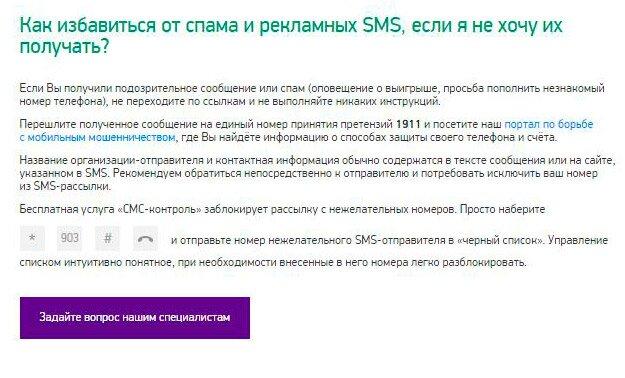 Как отключить рекламные СМС уведомления Мегафон?