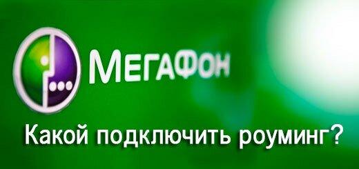 Какой роуминг подключить на Мегафоне по России и сколько стоит роуминг?
