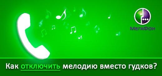 Мелодии Вместо Гудков