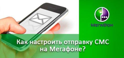 Как настроить отправку СМС на Мегафоне?