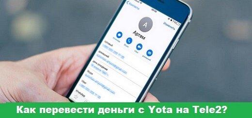 Как перевести деньги с Yota на теле2