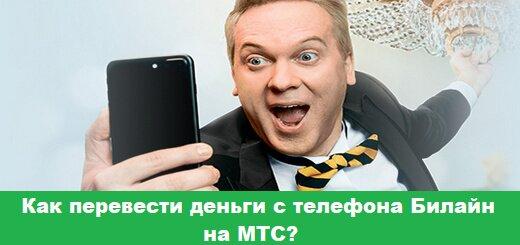 Как перевести деньги с телефона Билайн на МТС?