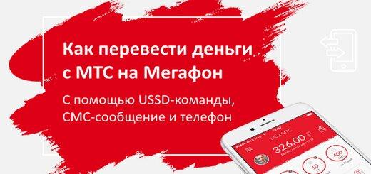 4 способа перевести деньги с мтс на мегафон